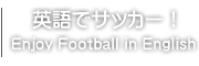 英語でサッカー!